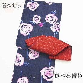 大人浴衣・帯2点セット 《紺 薔薇模様》綿紅梅プロコーディネート豪華帯付き フリーサイズ帯不要なら -1000円