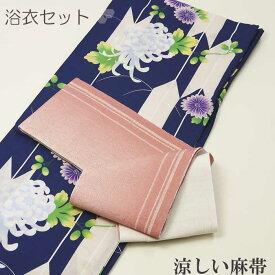 カジュアル浴衣・麻帯2点セット《紺 矢絣/ピンク帯》帯不要なら −1000円