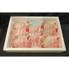 完熟苺のとろけるクリーム大福第8回楽天うまいもの大会に出店!いちご大福・直送でも人気の池田さん家の苺を使用!高知県産苺・イチゴ・だいふく