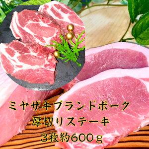 ミヤザキブランドポーク厚切りステーキ 3枚約600g 赤身 送料無料 焼肉 トンカツ 九州産 豚 豚肉 お肉 国内産 ブタ ブタニク 豚ロース 豚カタロース 豚肩ローストンテキ とんてき 豚ロースポー