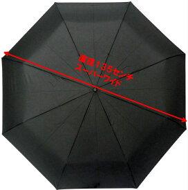 75センチの超特大折畳傘み傘!耐風構造式やテフロン加工で機能も充実!父の日 ギフトに