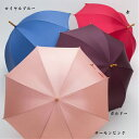 【当店1番人気!】日本製 高級竹手元婦人傘深張りのシンプルな高級傘 60CM無地タイプ ロイヤルブルー/サーモンピ…