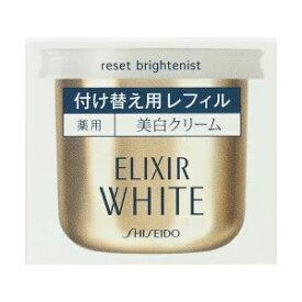 【資生堂】エリクシール ホワイト リセット ブライトニスト (付け替え用レフィル)
