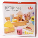 木のおもちゃ オトイッパイツミキ出産祝いにもオススメの木のおもちゃです!♪《お買い物合計金額6,500円で送料無料!》