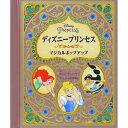 Disny(ディズニー)プリンセスマジカルポップアップ仕掛け絵本★この商品は日本国内販売の正規品です★《お買い物合計…