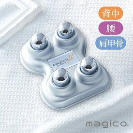 magico μ /ミュー quattro(4球式)腰痛 快癒器 マッサージ器 ツボ押し 肩コリ magico 指圧代用器 つぼ押し こり コリ 肩こり 中山式 巣ごもり 自宅 テレワーク