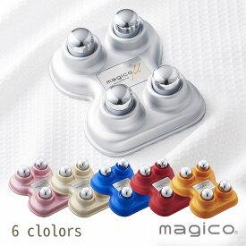 magico μ /ミュー quattro(4球式)腰痛 快癒器 マッサージ器 ツボ押し 肩コリ magico 指圧代用器 つぼ押し こり コリ 肩こり 中山式