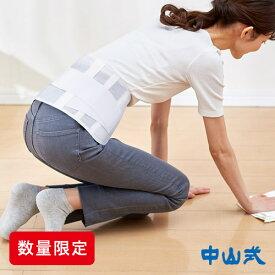 【数量限定】中山式スリムコルセット S/M/L ホワイト 中山式 コルセット 腰痛 腰 固定 テレワーク