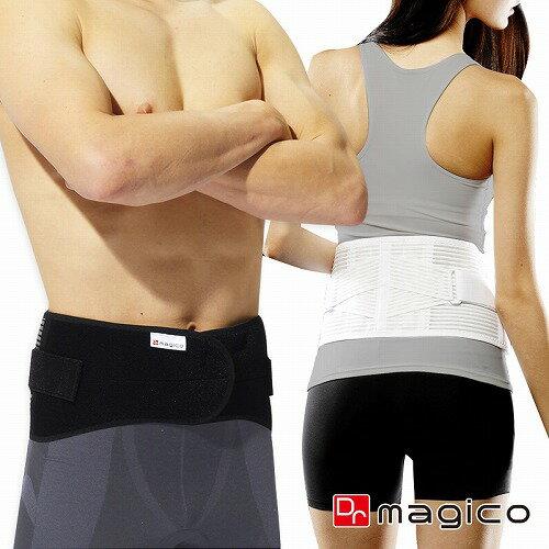 Dr.magico 腰椎コルセットスタンダードPro ホワイト/ブラック S-3L 腰痛ベルト 中山式 腰痛 コルセット メッシュ 大きいサイズ 腰痛サポーター 女性用 骨盤 男性用 父 母 ギフト