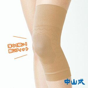中山式うすのび膝サポーター ひざ 膝 関節 薄手 薄い メッシュ 柔らかい フィット ソフト 中山式
