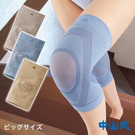 膝楽いきいきサポータービックサイズ(2枚組) 太めサイズ 大きいサイズ ひざ 固定帯 がっちり 膝痛 ひざ関節 メッシュ 通気性