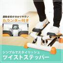 ツイストステッパー健康器具 足 ステッパー 有酸素運動 運動器具 ダイエット フィットネス 健康維持 シェイプアップ 下半身 ストレッチ 腹筋