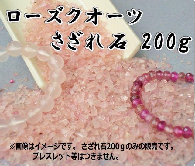 さざれ石 200g ローズクオーツ 香炉石 パワーストーン ローズクオーツ 天然石 紅水晶 香 お線香 玄関 トイレ 台所 浴室 インテリア