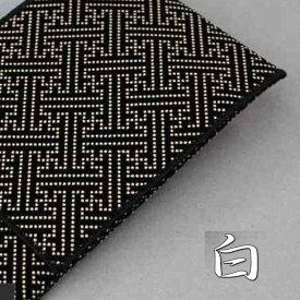 数珠入れ 念珠入れ 数珠袋 念珠袋 高級御念珠入 印伝調 かつら サヤ柄 【白】