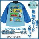 【機関車トーマス THOMAS&FRIENDS・6コマプリント/100-130cm】ブロードスモック(薄手)※ゆうメール便可能商品/2点まで※