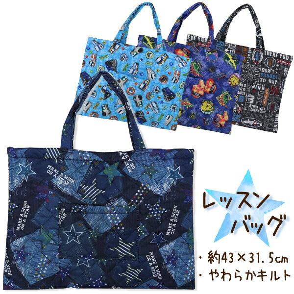 ◆2019◆ 男児柄 キルト レッスンバッグ バッグ かばん 約43×31.5cm