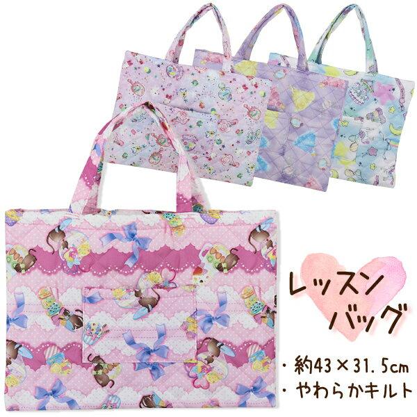 ◆2019◆ 女児柄 キルト レッスンバッグ バッグ かばん 約43×31.5cm