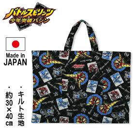日本製 バトルスピリッツ 少年突破バシン ブラック総柄 キャラクター キルトレッスンバッグ キルト レッスン バッグ
