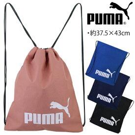 PUMA プーマ GYM SACK ジムサック ナップサック リュック バッグ 4色 約37.5×43cm(14L)【送料無料】
