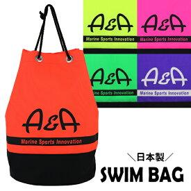 日本製 ビーチボンサック バッグ プールバッグ ビーチバッグ ボンサック A&A 蛍光カラー 5色 【送料無料(税込1000円のお買上げが条件)】