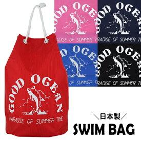 日本製 ビーチボンサック バッグ プールバッグ ビーチバッグ ボンサック GOOD OCEAN イルカ 5色 【送料無料(税込1000円のお買上げが条件)】