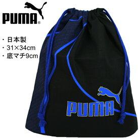 日本製 PUMA プーマ ブラック 巾着 バッグ Lサイズ 31×34×9底マチcm