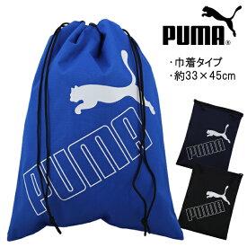 PUMA プーマ 巾着 バッグ ロゴプリント入り 約33×45cm 【送料無料(税込1000円のお買上げが条件)】