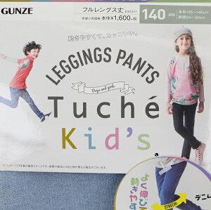 TucheKid'sGUNZEグンゼ100-150cm子供キッズストレッチレギンスパンツデニムパンツ