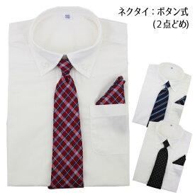 フォーマル 3点セット 子供 キッズ 男児 ネクタイ付き ボタンダウンシャツ シャツ 3色 110-130cm ※B品・少々難有り/ネクタイの色落ち等※【送料無料】
