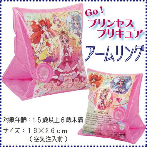 【Go!プリンセスプリキュア/対象:1.5歳以上6歳未満】アームリング(浮き袋・腕輪)