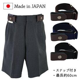 日本製 子供ループベルト 子供 キッズ ベルト ゴムベルト ループ式 スナップ付き【送料無料】