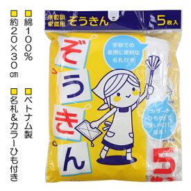 5枚入り ぞうきん 雑巾 白無地 名札&カラーひも付き 【送料無料(税込1000円のお買上げが条件)】