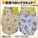 【魔法つかいプリキュア!/100-120cm】女児プリントショーツ2枚組