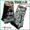 【ワンピース ONE PIECE/100-130cm】男児天スパンボクサーパンツ2枚組(綿100%)