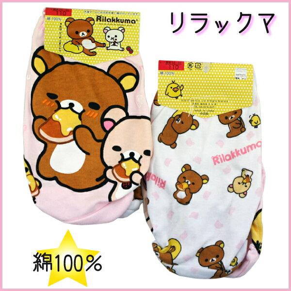 リラックマ りらっくま Rilakkuma 110-130cm 子供 女児 ショーツ パンツ 下着 2枚組 綿100%