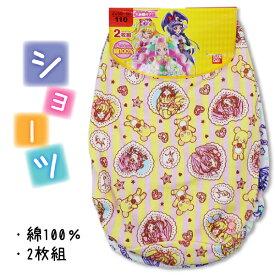 魔法つかい プリキュア 子供 女児 ショーツ パンツ 下着 2枚組 綿100% 100-120cm