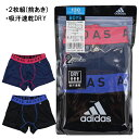 adidas アディダス グンゼ GUNZE 130-150cm 子供 キッズ 2枚組 男児 ボクサーブリーフ ボクサー パンツ 前開き 吸汗速…