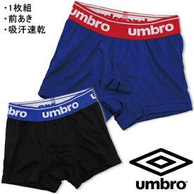 UMBRO アンブロ グンゼ GUNZE 140-160cm 子供 キッズ 1枚組 男児 ボクサーブリーフ ボクサー パンツ 前開き ドライ 吸汗速乾 リバーシブルメッシュ