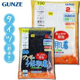 グンゼ 子供 肌着 GUNZE 100-160cm 2枚組 男児 タイツ 前あき 長ズボン下 あったか厚地 抗菌防臭 部屋干し対応 やわらか 綿100%