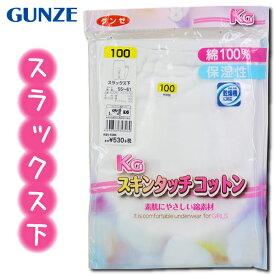 グンゼ GUNZE 100-140cm 子供 キッズ 肌着 下着 1枚組 女児 スラックス下 KGスキンタッチコットン 綿100% 保湿性