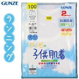 グンゼ 子供 肌着 GUNZE 100-160cm 2枚組 男児 ランニング 抗菌防臭 部屋干し対応 やわらか 綿100%