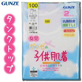 グンゼ 子供 肌着 GUNZE 100-160cm 2枚組 女児 タンクトップ 抗菌防臭 部屋干し対応 やわらか 綿100%
