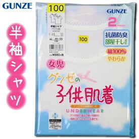 グンゼ 子供 肌着 GUNZE 100-160cm 2枚組 女児 半袖シャツ 抗菌防臭 部屋干し対応 やわらか 綿100%