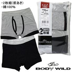 BODY WILD グンゼ GUNZE 140-160cm 子供 キッズ 2枚組 男児 ボクサーブリーフ ボクサー パンツ 前開き 綿100%