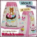 【リラックマ/ケーキ・ストライプ/60cm丈】シャーリング小寸ラップタオル