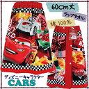 【カーズ CARS/ブレイジンスピード・60cm丈】シャーリング小寸ラップタオル