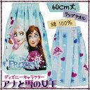 【アナと雪の女王/スパークルアイス・60cm丈】シャーリング小寸ラップタオル