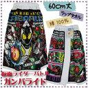 【仮面ライダーバトル ガンバライド/60cm丈】シャーリング小寸ラップタオル