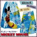 【ミッキーマウス MICKEY MOUSE/ウェーブミッキー・ブルー/60cm丈】シャーリング小寸ラップタオル※メール便NG※