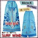 【SURF WIND・サーフボード/80cm丈】表ガーゼ裏面パイル大寸ラップタオル※少々プリント乱れあり※メール便NG※